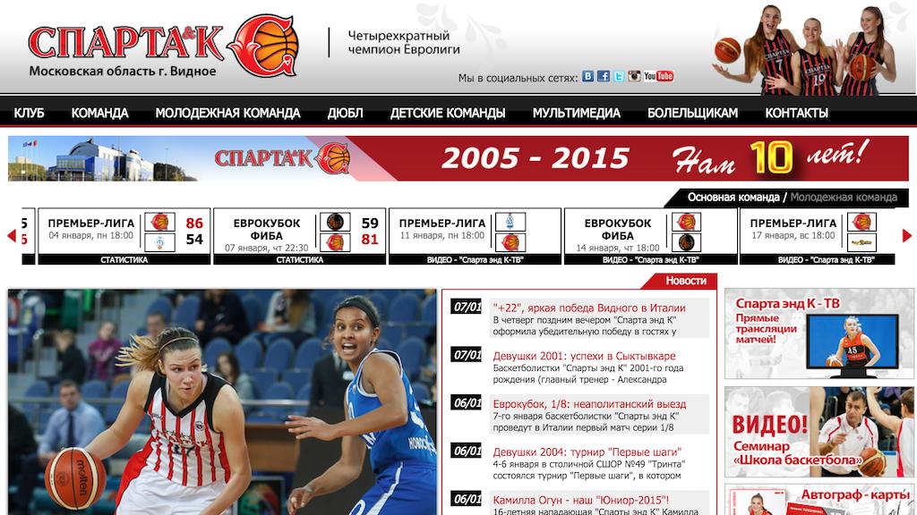 Сайт баскетбольного клуба www.WBCS.ru