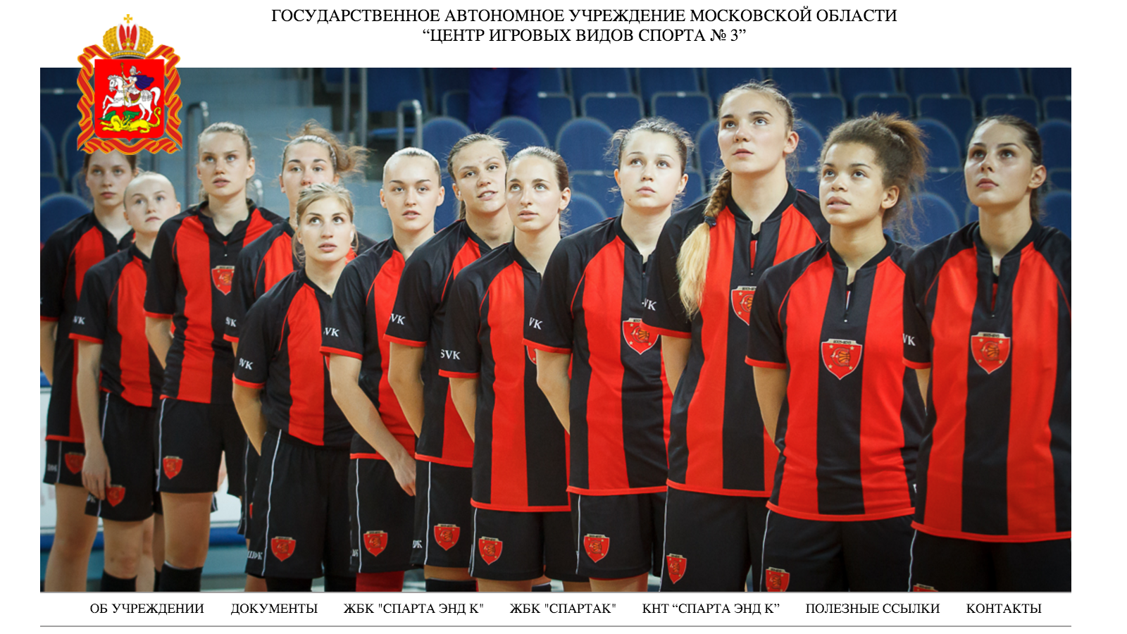 Сайт ГАУ МО «ЦИВС № 3» www.civs3.ru