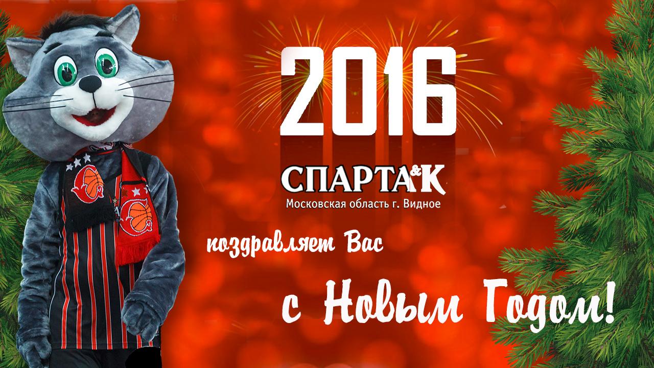 «Спарта энд К» поздравляет с Новым годом