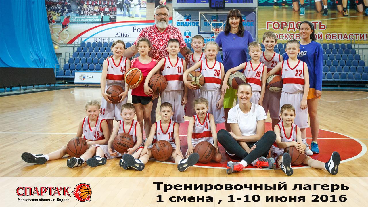Детский баскетбольный лагерь «Спарты энд К»